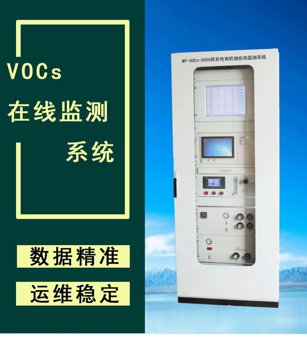 昆山VOC在线监测设备